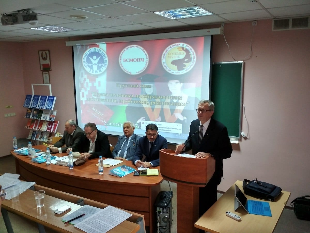 Seminar 2 December 2017 ISHR Belarus семинар 2