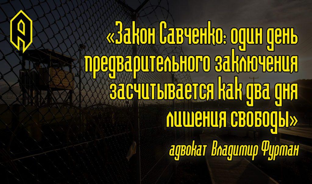 zakon-savchenko-1024x605.jpg.pagespeed.ce.c9zlYU9Lfw