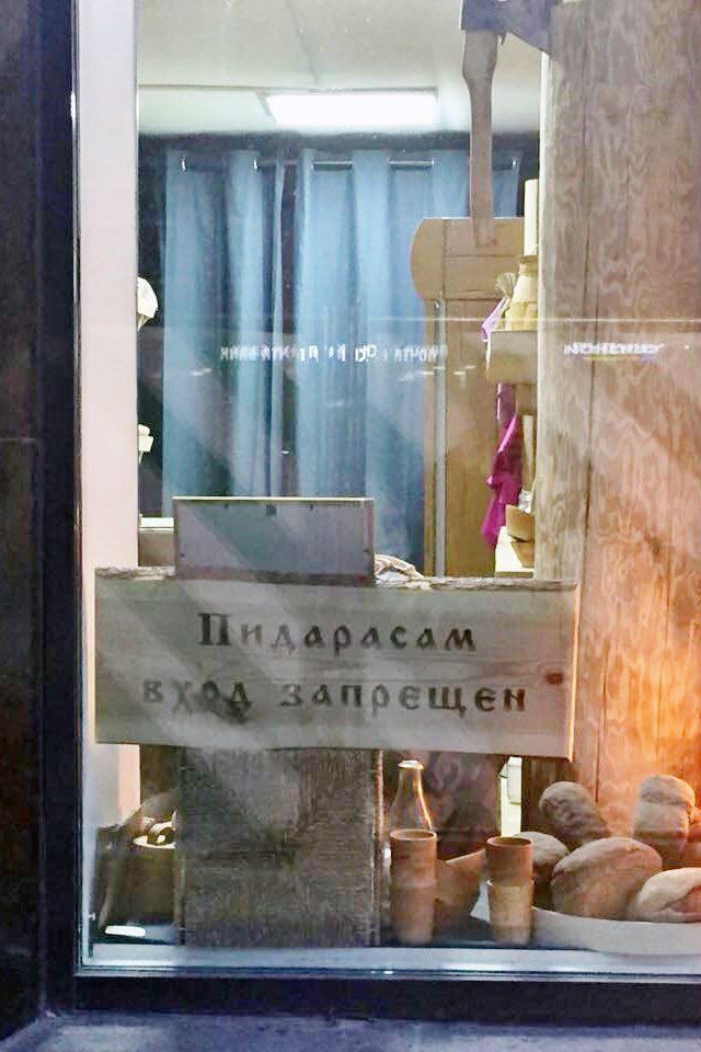 LGBT-Russland-Laden-IE
